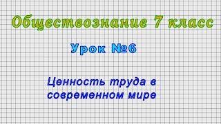 Обществознание 7 класс (Урок№6 - Ценность труда в современном мире.)