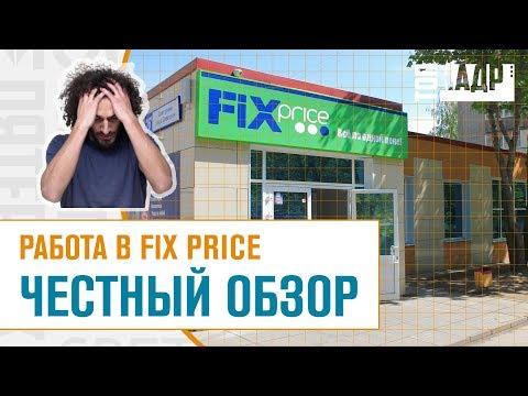 Работа в Fix Price (фикс прайс) ЧЕСТНЫЙ ОБЗОР | Топ Кадр