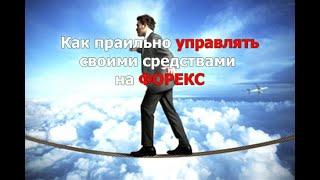 [Урок 18] УЧИМСЯ ПРАВИЛЬНО ПЛАНИРОВАТЬ ФИНАНСЫ В ТОРГОВЛЕ НА ФОРЕКС