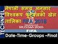 FIFA World Cup 2018 Schedule in Nepali Time and Date - नेपाली समय अनुसार विश्वकप फूटबलको खेल तालिका