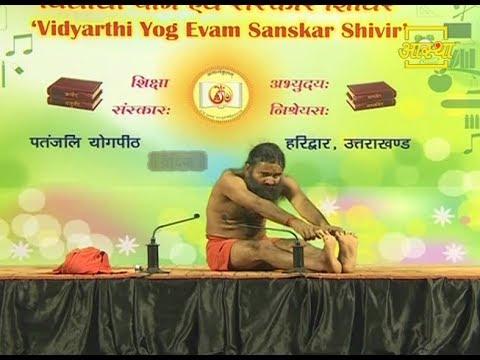 paschimottanasana yog swami ramdev  acharya kulam  youtube