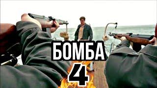 """КЛАССНЫЙ ФИЛЬМ НА РЕАЛЬНЫХ СОБЫТИЯХ! ВОЕННЫЙ БОЕВИК """"Бомба"""" (4 серия)"""
