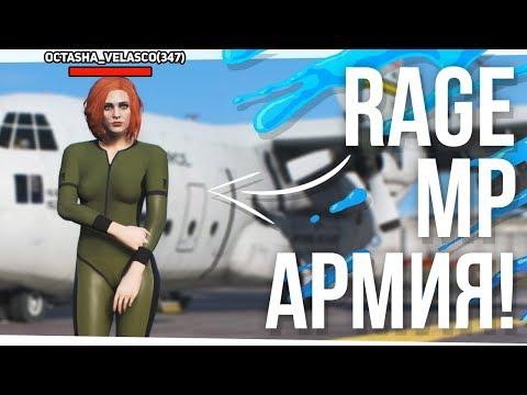 ОТРЯД ДЕЛЬТА В GTA 5 RP! НОВЫЙ GTA SAMP (RAGE MP)