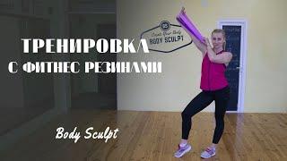 Полная тренировка с фитнес резинками