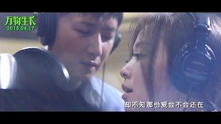 [MV] 張靚穎、韓庚《有多少愛可以重來》(電影《萬物生長》主題曲)
