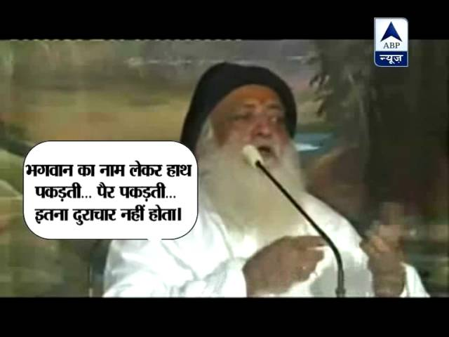 Spokesperson clarified Asaram did not make any controversial comment Travel Video