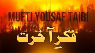 Fikar E Akhrat   فکر آخرت   Mufti Yousuf  Taibi