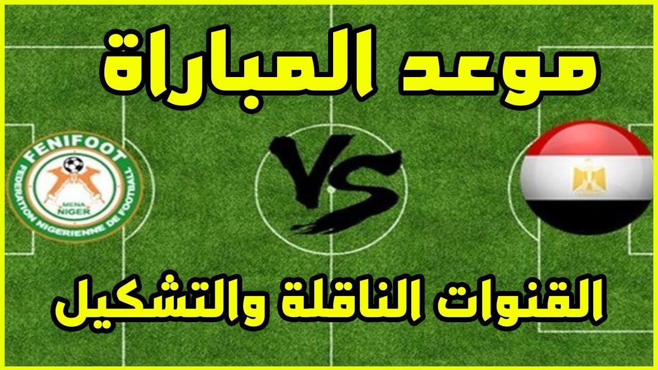 موعد مباراة مصر والنيجر في تصفيات أمم افريقيا والقنوات الناقلة