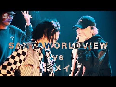 SANTAWORLDVIEW vs ミメイ/凱旋MCbattle × Nation Of Klang 本戦 @渋谷VUENOS