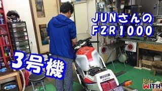 JUNさんがヤフオクでFZR1000(3号機)を買ったので引き取りに行く