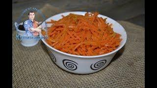 ТАКУЮ МОРКОВЬ ВЫ ЕЩЕ НЕ ЕЛИ. Как Приготовить Вкусную Корейскую Морковь в Домашних Условиях