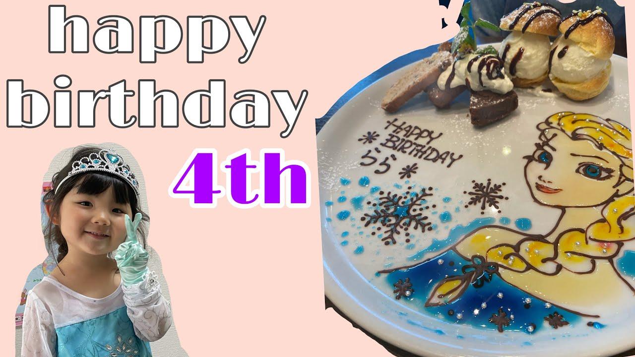 【長女4歳の誕生日】誕生日ケーキは何にしよう…?ケーキ選び悩んだ結果