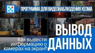 Система видеонаблюдения на базе Xeoma. Как вывести информацию о камерах на экран?(Xeoma позволяет Вам настроить систему видеонаблюдения так, как Вам это удобно. Вы можете вывести информацию..., 2014-12-10T12:42:50.000Z)