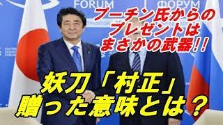 【安倍晋三首相】プーチン氏に日本の物を贈ったら日本の武器をプレゼントされた!!妖刀のメッセージとは?