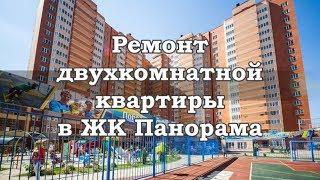 Ремонт двухкомнатной квартиры в ЖК Панорама г. Краснодар