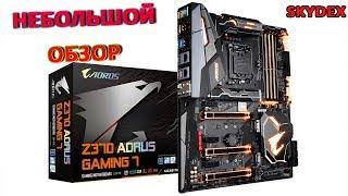 Z370 Aorus Gaming 7 - Небольшой Обзор Материнской Платы