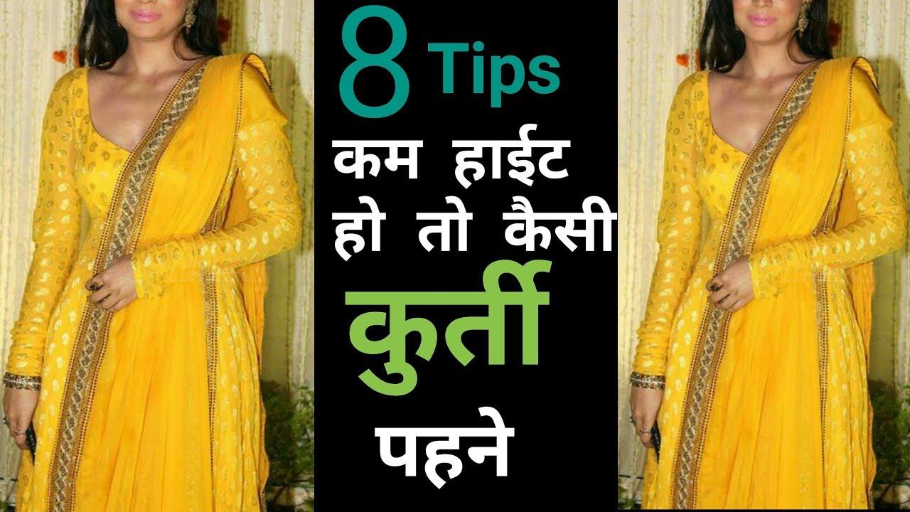 कम height की girls के लिए dressing Tips/ look tall with Kurti #fashion #stylingtips  #trendygirl