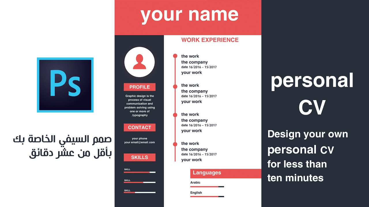 how to create your own cv template in photoshop