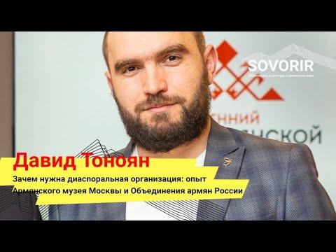 Зачем нужна диаспоральная организация: опыт Армянского музея Москвы и Объединения армян России