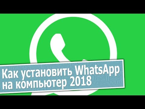 Как установить WhatsApp на компьютер 2018