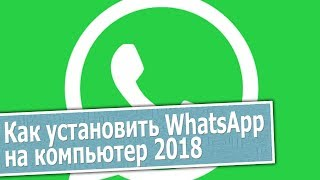 Как установить WhatsApp на компьютер 2018