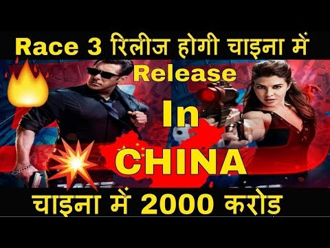 Salman Khan : Will release Race 3 in China