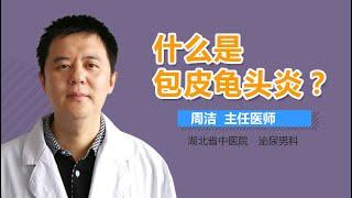 包皮炎介绍 包皮龟头炎是什么病 有来医生