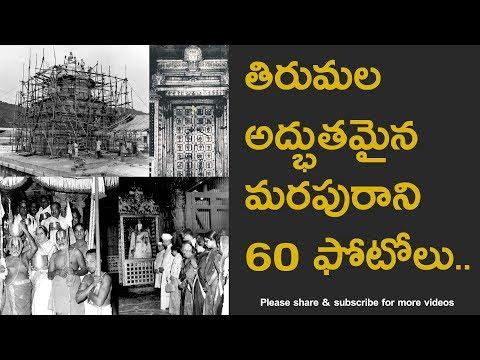 Tirumala Sri Venkateswara Swamy Temple 60 Unseen Photos