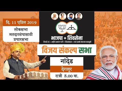 cm-shri-devendra-fadnavis-at-vijay-sankalp-sabha-for-bjp-candidate-pratap-patil-chikhalikar-,-nanded