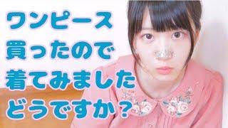 初めて3千円以上する服買ったわ(ゆる動画 thumbnail