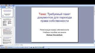видео Юридическая помощь в оформлении документов в Государственной регистрационной службе
