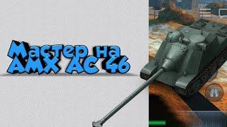 Топовый мастер на AMX AC 46 в World Of Tanks Blitz.Мастер в WOT Blitz
