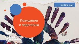 Психология и педагогика / ТюмГУ