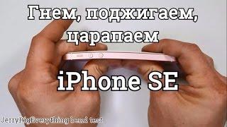 Гнем, поджигаем, царапаем iPhone SE - краш тест от канала JerryRigEverything(, 2016-04-15T15:13:14.000Z)