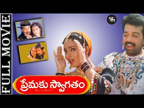 Premaku Swagatam Telugu Full Length HD Movie | ప్రేమకు స్వాగతం | J.D.Chakravarthy, Soundarya, Sunil