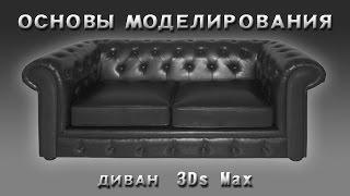 Основы моделирования в 3Ds Max ( Диван )