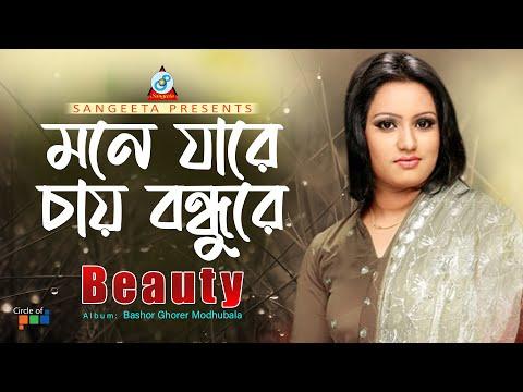 Mone Jare Chai - Bashor Ghorer Modhubala - Full Video Song