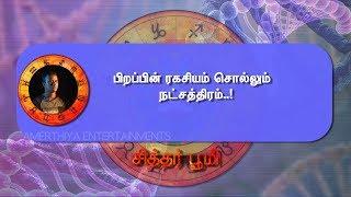 DNA Astrology 03 | Vishal | பிறப்பின் ரகசியம் சொல்லும் நட்சத்திரம் | SidddharBoomi |