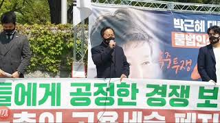 21.4.15, 국회앞 청년 기자회견.