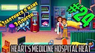 МУЛЬТИК ИГРА для детей Hearts Medicine Hospital Heat 24.