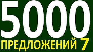БОЛЕЕ 5000 ПРЕДЛОЖЕНИЙ ЗДЕСЬ УРОК 146 КУРС АНГЛИЙСКИЙ ЯЗЫК ДО ПОЛНОГО АВТОМАТИЗМА УРОВЕНЬ 1