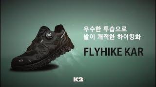 [K2] 케이투 2019FW 플라이하이크 카르(FLYH…