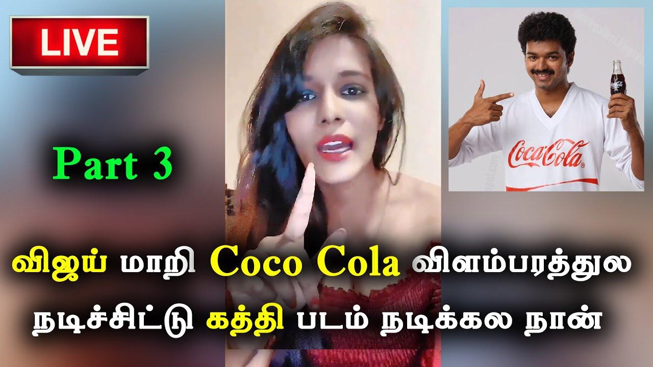 Meera Mitun About Vijay Coco Cola AD  |  Thalapathy Fans Reaction  |  Bigg Boss 3 Tamil
