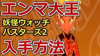 組 月 方法 入手 大王 ウォッチ 妖怪 バスターズ 兎 エンマ
