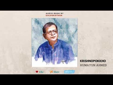 কৃষ্ণপক্ষ।।Krishnopokkho  by Humayun Ahmed | Bangla audio book | Golpo Kothok |