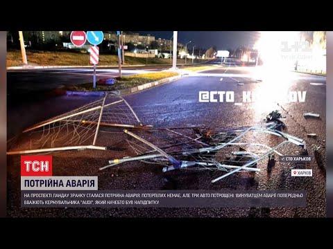 ТСН: У Харкові сталася потрійна аварія – 3 автівки значно пошкоджені, але ніхто не постраждав
