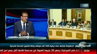 الحكومة توافق على ترقية 300 ألف موظف وفقاً لقانون الخدمة المدنية