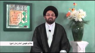 The Sings Of Reappearance Of The IMAM MAHDI AJTF Part 13 By Allama Syed Shahryar Raza Abidi