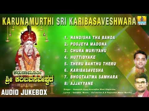 Karunamurthi Sri Karibasaveshwara - Sri Ajjayya Devotional Songs | Kannada Devotional Songs