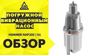 Обзор Погружной вибрационный насос HAMMER NAP200 (16)